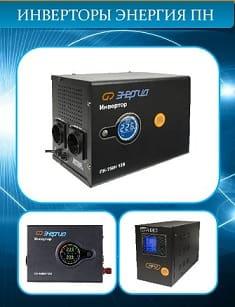 Инвертор для газового котла (12В 220В)