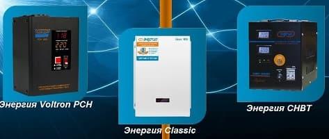 Купить стабилизаторы напряжения Энергия