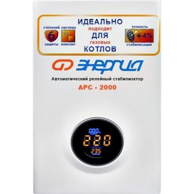 Энергия АРС-2000 - фото