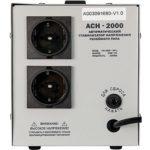 Энергия АСН-2000 — фото 3