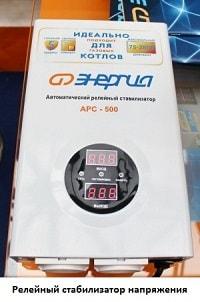 Релейный стабилизатор напряжения для газового котла
