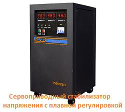 Стабилизатор напряжения 3 фазный Энергия