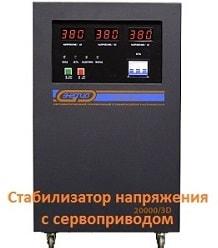 Трехфазный стабилизатор напряжения для дачи и дома