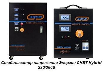 Стабилизатор напряжения Энергия СНВТ Hybrid