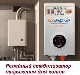 Стабилизатор напряжения для котла отопления