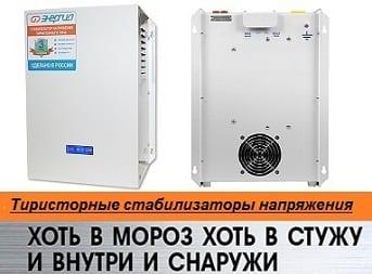 Стабилизатор напряжения 12 кВт