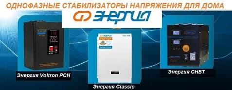 Стабилизатор напряжения 220В для дома однофазный