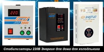 Стабилизатор напряжения 220в для дома для холодильника