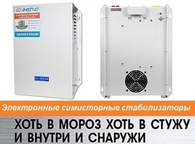 Электронные симисторные стабилизаторы напряжения