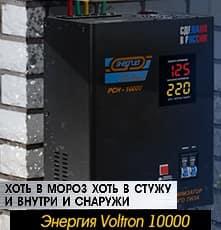 Электронный стабилизатор напряжения для дачи