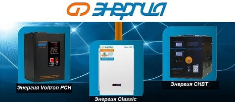Электро стабилизаторы напряжения для дома