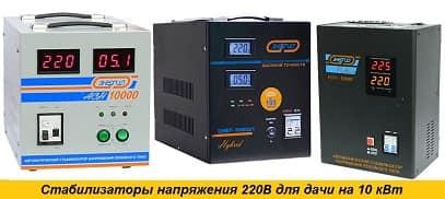 Стабилизаторы напряжения для дачи на 10 кВт