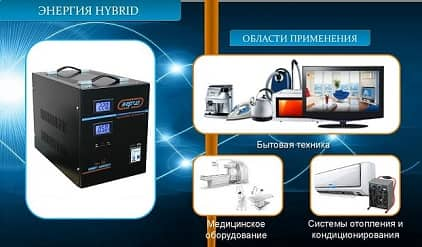Стабилизатор напряжения 10 кВт Энергия СНВТ