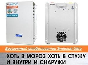 Стабилизатор напряжения 15 кВт
