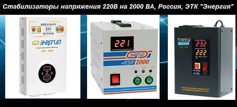 Стабилизатор напряжения 2 кВт