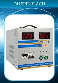 Стабилизатор напряжения 20 кВт