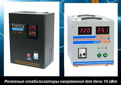 Стабилизатор напряжения 220В для дачи 10 кВт