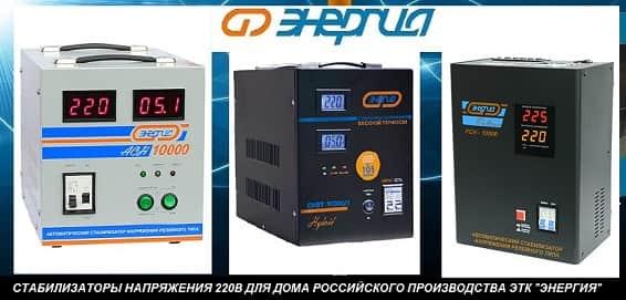 Стабилизатор напряжения 220В для дома на 10кВт