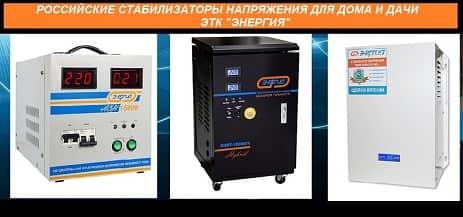 Стабилизатор напряжения 220в для дома на 15кВт