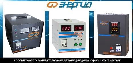Стабилизатор напряжения 3 кВт