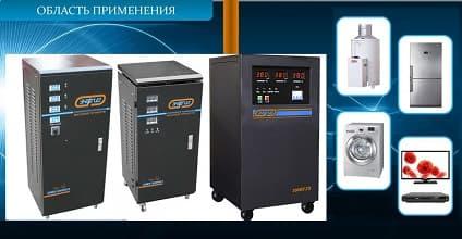 Стабилизатор напряжения 30 кВт