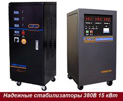 Стабилизатор напряжения 380 вольт 15 кВт