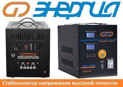 Купить стабилизатор напряжения для дома 10 кВт