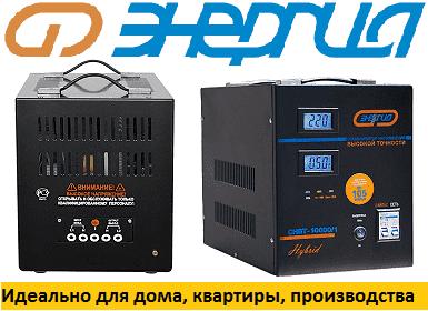 Купить стабилизатор напряжения однофазный 10 кВт