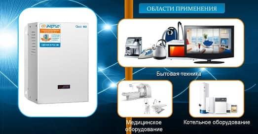 Купить стабилизатор напряжения 12 кВт
