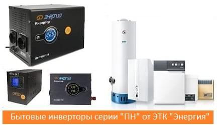 Купить инвертор 12 в 220 чистый синус - по Москве, СПБ