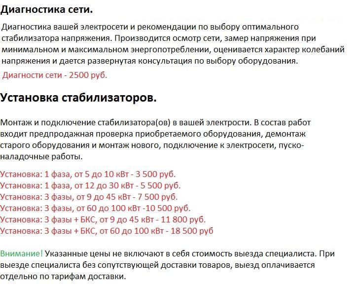 Услуги интернет магазина стабилизаторов