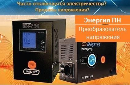 Инвертор 220В