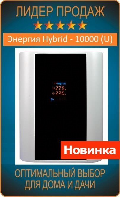 Стабилизатор напряжения 220В Энергия Hybrid 10000 (U)