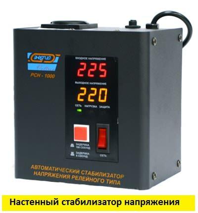 Какой стабилизатор напряжения лучше купить для дома на 1 кВт в Екатеринбурге