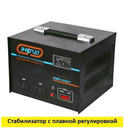 Какой стабилизатор напряжения лучше купить для дома на 1 кВт в СПБ