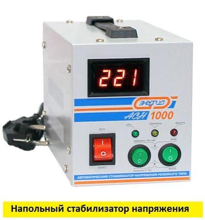 Какой стабилизатор напряжения лучше купить для дома на 1 кВт