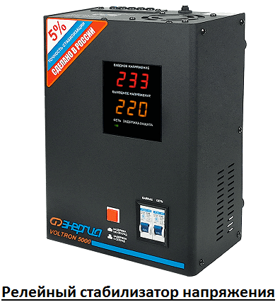 Стабилизатор напряжения 220В какой выбрать в Москве