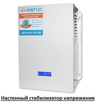 Стабилизатор напряжения 220В какой выбрать в Санкт-Петербурге