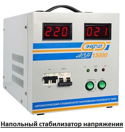 Стабилизатор напряжения 220В какой выбрать для дачного дома