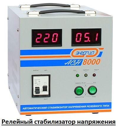 Стабилизатор напряжения 220В какой выбрать для дома и дачи