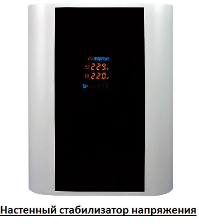 Стабилизатор напряжения 220В какой выбрать для квартиры и дома