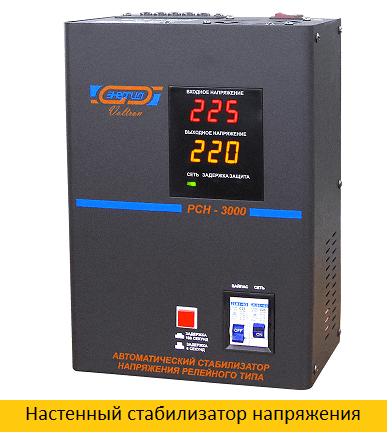 Какой стабилизатор напряжения лучше купить для дома на 3 кВт - в Москве