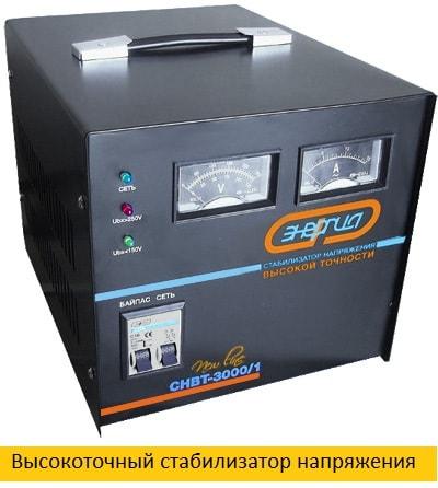 Какой стабилизатор напряжения лучше купить для дома на 3 кВт