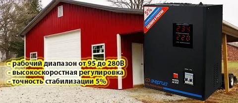 Стабилизатор напряжения для гаража - фото