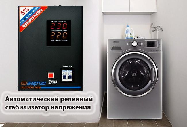 Стабилизатор напряжения для стиральной машины - фото