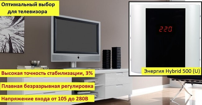 Стабилизатор напряжения для телевизора - фото