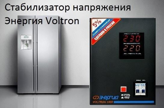 Стабилизатор напряжения для холодильника - фото