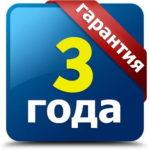 Гарантия 3 года — интернет-магазин Stabilizatory-ruilizatory-ru