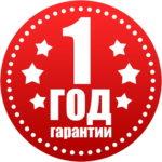 Гарантия 1 год — интернет-магазин Stabilizatory-ru